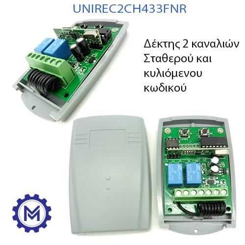Δέκτης receiver 2 καναλιών σταθερού και κυλιόμενου κωδικού.